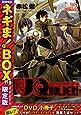 魔法先生ネギま!BOX付き UQ HOLDER!(12)限定版 (講談社キャラクターズライツ)