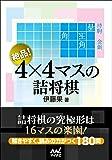 絶品!  4×4マスの詰将棋 (マイナビ将棋文庫)
