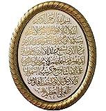 Beautiful Gold & White Oval Molded 7-3/8 x 9-1/4 Inch Ayatul Kursi Decorative Display Plaque - Muslim Islamic Art