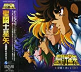 Saint Seiya Thema Best (2006-06-21)