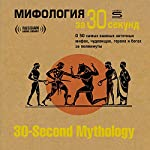 30-Second Mythology [Russian Edition]: The 50 Most Important Greek and Roman Myths, Monsters, Heroes and Gods, Each Explained in Half a Minute | Robert A. Segal