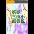 小説『亜由美』第三部 亜由美シリーズ