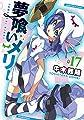 夢喰いメリー (17) (まんがタイムKRコミックス フォワードシリーズ)
