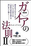 新装版 ガイアの法則II 超天文プログラムはこうして日本人を『世界中枢新文明』の担い手へと導く
