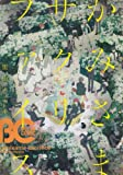 B's-LOG COMIC 2014 Jun. Vol.17 (B's-LOG COMICS)