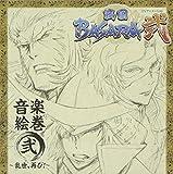 Animation (O.S.T.) - Sengoku Basara Two Ongaku Emaki [Japan CD] VTCL-60223 by Animation (O.S.T.) (2010-09-01?