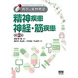 病気と薬物療法 精神疾患 神経・筋疾患(改訂2版)