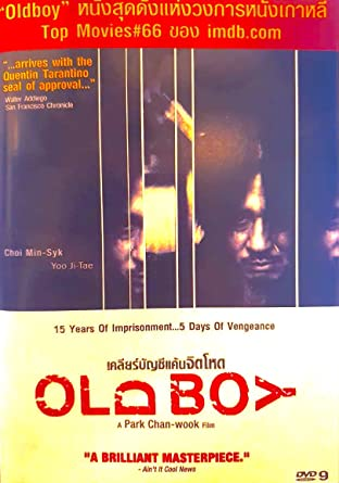 oldboy full movie download in hindi dubbed