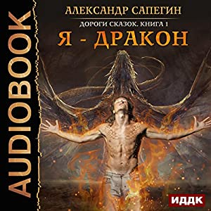 Roads of Fairy Tales I. I Am a Dragon [Russian Edition] Audiobook