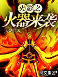 火影之火器来袭第3卷