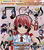 Heart Full Sound Collection by Arcana Heart (2007-03-21)