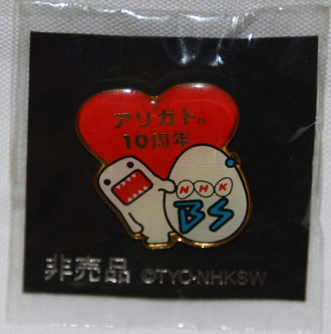 レア 未使用 どーもクン NHK BS 10周年 非売品 ピンバッジ B07Q7B1CK8