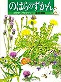 のはらのずかん―野の花と虫たち (絵本図鑑シリーズ)
