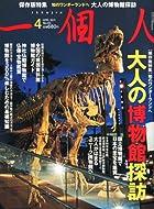 一個人 (いっこじん) 2011年 04月号 [雑誌]