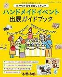 ハンドメイドイベント出展ガイドブック (レディブティックシリーズno.4332)