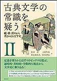 古典文学の常識を疑う Ⅱ―縦・横・斜めから書きかえる文学史