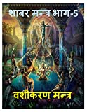 VASHIKARAN SHABAR MANTRA: POWERFUL VASHIKARAN MANTRA (Hindi Edition)