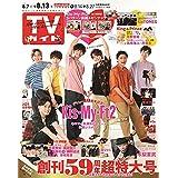 週刊TVガイド 2021年 8/13号