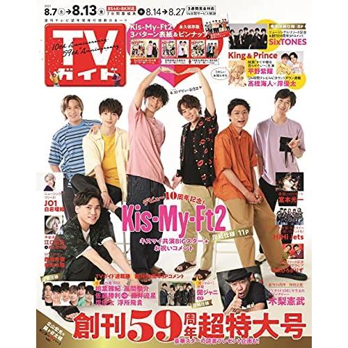 週刊TVガイド 2021年 8/13号 表紙画像