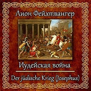 Iudeyskaya voyna Audiobook