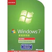 Windows 7家庭高级版(32/64位)