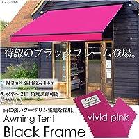 オーニングテント 2m ×1.5m ヴィヴィットピンク 黒フレーム 伸縮 手動 日除け サンシェード □_71059