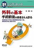 レジデントノート増刊 Vol.14 No.17 外科の基本―手術前後の患者さんを診る〜手術の流れや手技、周術期管理が身につき、外科がわかる、好きになる