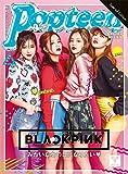 Popteen(ポップティーン) SPECIAL EDITION BLACKPINK 2017年 09 月号 [雑誌]: ポップティーン 増刊