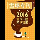 雪球专刊138期——雪球2016年度文章精选
