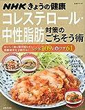NHKきょうの健康 コレステロール・中性脂肪対策のごちそう術 (生活シリーズ)