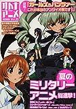 オトナアニメVol.35 (洋泉社MOOK)