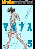 マイナス 完全版(5)