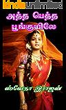 அத்த பெத்த பூங்குயிலே (Tamil Edition)