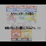 元チャンピオンズが語る!禁断のモーター慣らしマニュアル(1)
