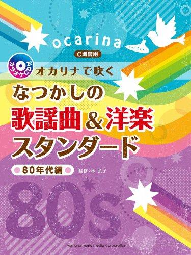Yamaha Pop Sheet Music - 80s pop songs Hen & Western Standard - Classics blows Ocarina (C -like pipe / Karaoke CD)