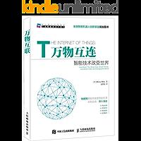 万物互联(异步图书) (工业智能新技术系列)