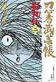 忍者武芸帳 2―影丸伝 (レアミクス コミックス)