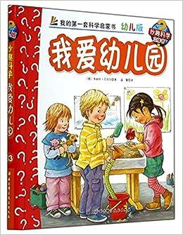 I Love Kindergarten Preschool Edition Fine Wonders Of Science