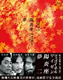 Japanese Movie - Suzuki Seijun Kantoku Roman Sanbusaku (Suzuki Seijun Trilogy) Blu-Ray Box (3BDS) [Japan BD] PCXP-60007