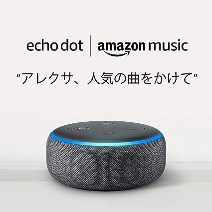 Echo Dot 第3世代、チャコール + Amazon Music Unlimited (個人プラン1か月分 *以降自動更新)