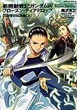 img - for Rhapsody Gundam W Frozen Teardrop (7) loneliness (on) (Kadokawa Comics Ace) book / textbook / text book