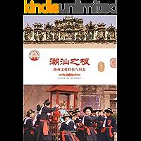 潮汕之根 : 潮州文化特色与形态
