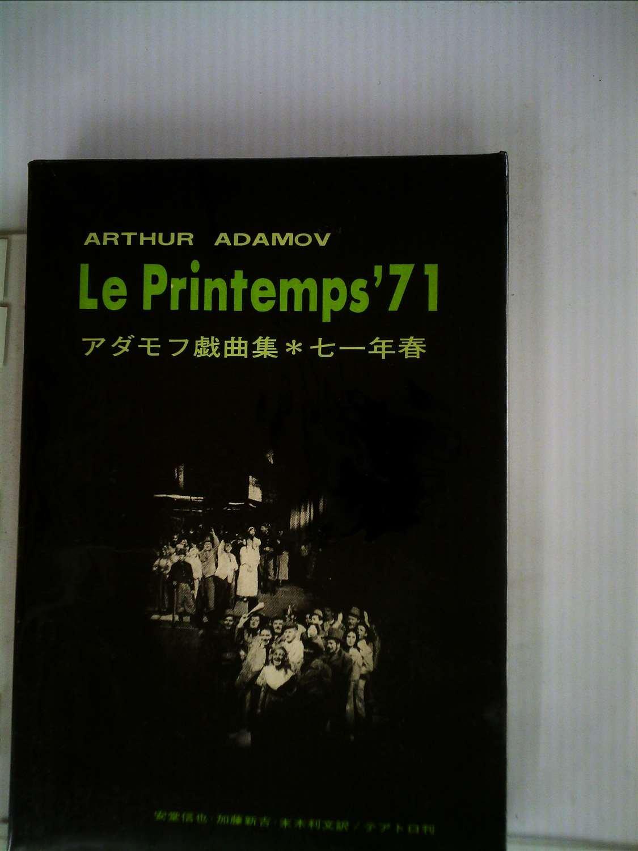 71年春―アダモフ戯曲集 (1971年)...