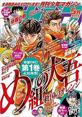 [雑誌] 月刊少年マガジン 2021年05月号