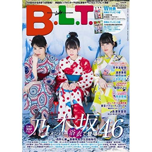 B.L.T. 2016年9月号 乃木坂版 表紙画像