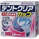 紀陽除虫菊 入れ歯洗浄 デントクリア カップ ピンク