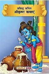Krishna Tales (Illustrated) (Hindi) - for children Paperback