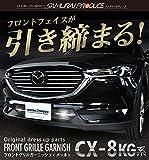 サムライプロデュース CX8 CX-8 KG系 ロアグリル ガーニッシュ メッキ カスタム パーツ アクセサリー
