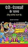 Devi Devtaon Ke Rahasya
