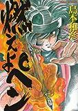 燃えよペン (サンデーGXコミックス)